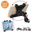 タブレットホルダー マウント フィットネスバイク エクササイズバイク オートバイ 自転車 車載ホルダー iPad iPad Air iPad Pro ipad mini Nexus10 Nexus7