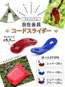 【 送料無料 】 アルミニウム コード スライダー テント ロープ 【 Eco Ride World 】