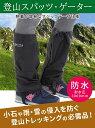 登山スパッツ 登山ゲイター ロングスパッツ 撥水加工 防寒 防水 登山用品 トレッキング 用 アウトドア用品 Eco Ride World