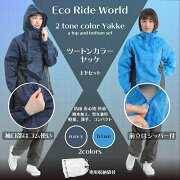 ★送料無料★撥水加工 ヤッケ 上下セット 作業着 防風 風除け サイクリング 着心地 快適 【 Eco Ride World 】