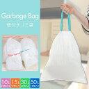 ★ 送料無料★ ひも付きゴミ袋 キッチンバッグ 【 Eco Ride World 】