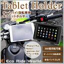 オートバイ 自転車用 タブレットホルダー マウント iPho...