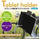 送料無料 車載ホルダー オートバイ 自転車用 タブレットホル...