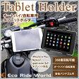 【送料無料】オートバイ 自転車用 タブレットホルダー マウント iPhone 6 Plus Nexus7 ipad mini 安全バンドゴム付【Eco Ride World】