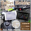 【 送料無料 】 オートバイ 自転車用 タブレットホルダー マウント iPhone 6 Plus Nexus7 ipad mini 安全バンドゴム付 【 Eco Ride World 】