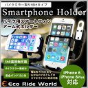 【 送料無料 】 バイク用 ワンタッチ スマホホルダー アーム式 iPhone6 iPhone6s iPhoneSE 安全バンドゴム付 【 Eco Ride World 】