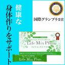 ライフミックスプラス1箱(10g×15包)【モリンガ サプリ...