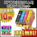 【自由選択 10個】HP (ヒューレット・パッカード) 互換インク HP178 ICチップ無し(残量表示非対応) Deskjet・3070A 3520 Officejet 4620 Photosmar