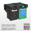 HP 高品質リサイクルインク HP129 (C9364HJ) HP135 (C8766HJ) 各色1個(計2個) Deskjet D4160 Photosmart 2575a C4175 C4180 D5160 Officejet 6310 Mobile 100 Mobile 150 Mobile AiO H470 あす楽対応