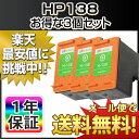 HP ( ヒューレット・パッカード ) リサイクルインク HP138 (フォトカラー) C9369HJ お得な3個セット Photosmart 7830 8753 2575 2575a 2610 2710 C3175 C3180 C4175 C4180 C4275 C4380 C4480 C4486 C4490 C4580 C5280 D5160 D5360 UX-MF80CW UX-MF70CW