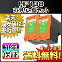 HP ( ヒューレット・パッカード ) リサイクルインク HP138 (フォトカラー) C9369HJ お得な2個セット Photosmart 7830 8753 2575 2575a 2610 2710 C3175 C3180 C4175 C4180 C4275 C4380 C4480 C4486 C4490 C4580 C5280 D5160 D5360 UX-MF80CW UX-MF70CW