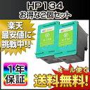 HP ( ヒューレット・パッカード ) リサイクルインク HP134 C9363HJ (カラー) お得な2個セット UX-MF25C UX-MF25CW UX-MF30CL UX-MF30C..