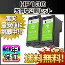楽天大分エコスタイル 楽天市場店HP 高品質リサイクルインク HP130 C8767HJ ブラック お得な2個セット UX-MF10CW UX-MF25CW UX-MF30CW UX-MF40CW UX-MF50CW UX-MF60CL UX-MF70CL UX-MF80CLSP-P70H Photosmart 8753 2575 2610 2710 D5160 AI-M1000 あす楽対応