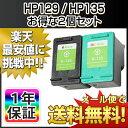 HP ( ヒューレット・パッカード ) リサイクルインク HP129(ブラック) HP135(3色カラー) 各色1個(計2個) Deskjet D4160 Photosmart 257..