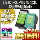 HP (ヒューレット・パッカード) リサイクルインクカートリ...
