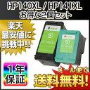 HP ( ヒューレット・パッカード ) リサイクルインク HP140XL(CB336HJ) HP141XL(CB338HJ) 各色1個(計2個) Officejet J5780 J6480 Photo