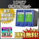 HP ( ヒューレット・パッカード ) リサイクルインク HP57(3色カラー) C6657AA#003 お得な2個セット Deskjet 450cbi 5160 5550 5551 565..