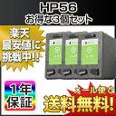 HP ( ヒューレット・パッカード ) リサイクルインク HP56 (ブラック) C6656AA#003 お得な3個セット Deskjet 450cbi 5160 5550 5551 565..