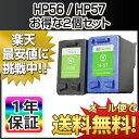 HP ( ヒューレット・パッカード ) リサイクルインク HP56(ブラック) HP57(3色カラー) 各色1個(計2個) Deskjet 450cbi 5160 5550 5551 ..