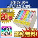 【選べるカラー 20個】 EPSON (エプソン) 互換インクカートリッジ IC6CL50対応 EP-903F EP-904A EP-904 PM-A820 EP-804AR PM-A840 PM-A840S PM-A920 PM-A940 PM-D870 PM-G4500 PM-G850 PM-G860 PM-T960 EP-804AW EP-803AW Colorio あす楽対応