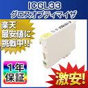 電腦, 電腦週邊 - EPSON 高品質互換インク ICGL33 グロスオプティマイザ 単品 1本 PX-G5000 PX-G5100 PX-G900 PX-G920 PX-G930 IC8CL33対応 Colorio あす楽対応