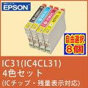 【自由選択 8個】EPSON (エプソン) IC31 互換インクカートリッジ IC4CL31対応 ICBK31 ICC31 ICM31 ICY31 PX-A550 PX-V500 PX-V600 COLORIO