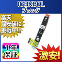 EPSON 高品質互換 インク ICBK80L ブラック増量 単品 1本 EP-707A EP-708A EP-777A EP-807AB EP-808AB EP-907F EP-977A3 EP-978A3 EP-979A3 あす楽対応