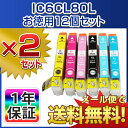 EPSON エプソン 互換インクカートリッジIC6CL80L 6色セット×2パック ICBK80L ICC80L ICM80L ICY80L ICLC80L ICLM80L EP-707A EP-708A EP-777A EP-807AB EP-808AB EP-907F EP-977A3 EP-978A3 EP-979A3 あす楽対応