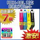 【選べるカラー 7個】EPSON (エプソン) 互換インクRDH-4CL対応 RDH-BK-L RDH-C RDH-M RDH-Y PX-048A PX-049A リコーダー あす楽対応