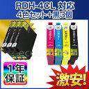 【4色セット+黒3本】EPSON 互換インク RDH-4CL対応 RDH-BK-L RDH-C RDH-M RDH-Y PX-048A PX-049A リコーダー あす楽対応