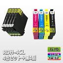 【4色セット+黒4本】EPSON 互換インク RDH-4CL対応 RDH-BK-L RDH-C RDH-M RDH-Y PX-048A PX-049A リコーダー あす楽対応