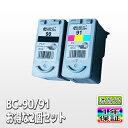 楽天大分エコスタイル 楽天市場店CANON 高品質リサイクルインク BC-90 BC-91 (大容量) お得な2個セット MP470 MP460 MP450 MP170 iP2600 iP2500 iP2200 iP1700 FINE BC-70 BC-71 PIXUS ピクサス あす楽対応