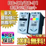 CANON(キャノン) リサイクルインク BC-90 BC-91(大容量)お得な2個セット PIXUS MP470 MP460 MP450 MP170 iP2600 iP2500