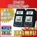 楽天大分エコスタイル 楽天市場店CANON 高品質リサイクルインク BC-310 ブラック お得な2個セット MP493 MP490 MP480 MP280 MP270 MX420 MX350 iP2700 FINE PIXUS ピクサス あす楽対応