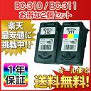 CANON 高品質リサイクルインク BC-310 BC-311 お得な2個セット MP493 MP490 MP480 MP280 MP270 MX420 MX350 iP2700 FINE PIXUS ピクサス あす楽対応