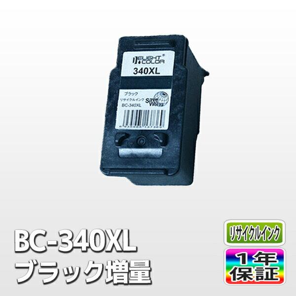 CANON 高品質リサイクルインク BC-340XL ブラック (大容量)単品 1本 MG4230 MG4130 MG3630 MG3530 MG3230 MG3130 MG2130 MX523 MX513 FINE PIXUS ピクサス あす楽対応