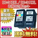 CANON 高品質リサイクルインク BC-340XL BC-341XL (大容量) お得な2個セット MG4230 MG4130 MG3630 MG3530 MG3230 MG3130 MG2130