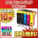 【選べるカラー 10個】 CANON (キャノン) 互換インクカートリッジ BCI-7E+9/5MP対応 BCI-9BK BCI-7eC BCI-7eM BCI-7eY BCI-7eBK MP970 MP960 MP950 MP830 MP810 MP800 MP610 MP600 MP500 MX850 iP7500 iP5200R iP4500 iP4300 iP4200 PIXUS あす楽対応