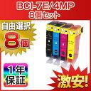 【自由選択 8個】CANON(キャノン) 互換インクカートリッジ BCI-7E/4MP対応 BCI-7eBK BCI-7eC BCI-7eM BCI-7eY PIXUS iP7100 iP6700D iP6600D iP6100D iP5200R iP4500 iP4300 iP4200 iP4100 iP4100R iP3500 iP3300 iP3100 iX5000 Pro9000 Mark II