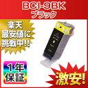 CANON(キャノン) 互換インクカートリッジ 染料インク BCI-9BK (ブラック) 単品1本 PIXUS MP970 MP960 MP950 MP830 MP810 MP800 MP610 MP600 MP520 MP510 MP500 MX850 iP7500 iP5200R iP4500 iP4300 iP4200 iP3500 iP3300 iX5000