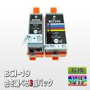 【選べるカラー 3個】 CANON (キャノン) 互換インクカートリッジ BCI-19BK BCI-19CLR PIXUS iP110 PIXUS iP100 PIXUS mini360 PIXUS mi..