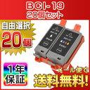 【選べるカラー 20個】 CANON (キャノン) 互換インクカートリッジ BCI-19BK BCI-19CLR PIXUS iP110 PIXUS iP100 PIXUS mini360 PIXUS m..