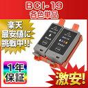 CANON(キャノン) 互換インクカートリッジ BCI-19 各色単品BCI-19BK (ブラック) BCI-19CLR (カラー) PIXUS iP110 PIXUS iP100 PIXUS mi..