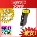 CANON 高品質互換インク BCI-326BK ブラック 単品 1本 MG8230 MG8130 MG6230 MG6130 MG5330 MG5230 MG5130 MX893 MX883 iP4930 iP4830 iX6530 PIXUS ピクサス あす楽対応