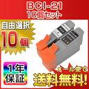 【選べるカラー 10個】 CANON (キャノン) 互換インク BCI-21BLACK BCI-21...