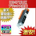 CANON 高品質互換インク BCI-371XLBK ブラック大容量 単品 1本 MG7730F MG6930 MG5730 TS9030 TS8030 TS6030 TS5030 PIXUS ピクサス あす楽対応