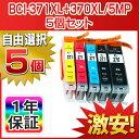 【選べるカラー 5個】 CANON (キャノン) 互換インクカートリッジ BCI-371XL+370XL/5MP BCI-370XLPGBK BCI-371XLC BCI-371XLM BCI-371XLY BCI-371XLBK MG7730F MG7730 MG6930 MG5730 TS9030 TS8030 TS6030 TS5030 PIXUS ピクサス あす楽対応