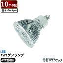 LEDハロゲンランプ 4W電球色/昼白色 E11口金日本エコテック(EC-SS-SD4-2)5%OFFクーポン配布中!