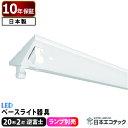 20形 逆富士 2灯用【ランプ別】LEDベースライト器具 逆...