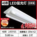 40形 LED蛍光灯 (ランプセット) 逆富士 2灯式ベースライト 昼光色/昼白色/電球色 直管 40W型 低ノイズ フリッカーレス 日本製【国内メーカー】日本エコテック(ECB-V402 ECA-401903)5%OFFクーポン配布中!